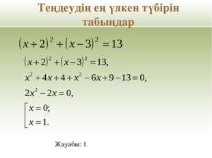 Өзіңді тексер а) ә) 1-4 топ 2-5 топ б) в) 3-6 топ г) д) Түбірі жоқ 1;1,5 -1;