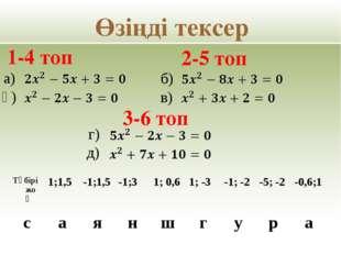 Жаңа тәсіл және қорытынды Теңдеулер Коэффициенттеріқосындысы а + в + с Түбір