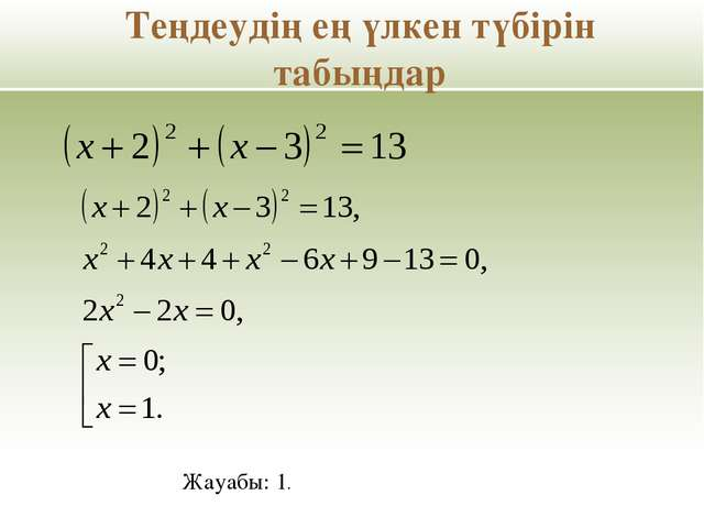 Өзіңді тексер а) ә) 1-4 топ 2-5 топ б) в) 3-6 топ г) д) Түбірі жоқ 1;1,5 -1;...