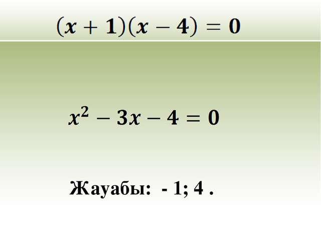 Жауабы: - 1; 4 .