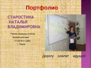 Учитель начальных классов Высшей категории ГУ СШ № 3 с ДМЦ г. Текели Портфол