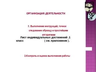 1. Выполнение инструкций, точное следование образцу и простейшим алгоритмам 2