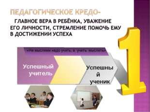 Успешный учитель Успешный ученик «Не мыслями надо учить, а учить мыслить»