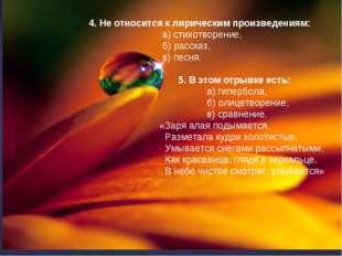 4. Не относится к лирическим произведениям: а) стихотворение, б) рассказ, в)