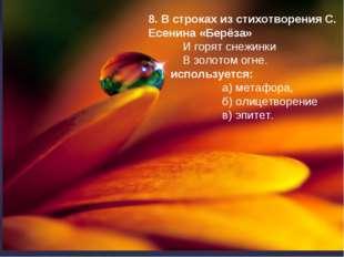 8. В строках из стихотворения С. Есенина «Берёза» И горят снежинки В золото
