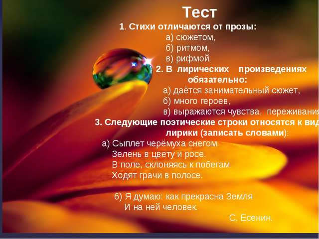 Тест 1. Стихи отличаются от прозы: а) сюжетом, б) ритмом, в) рифмой. 2. В ли...