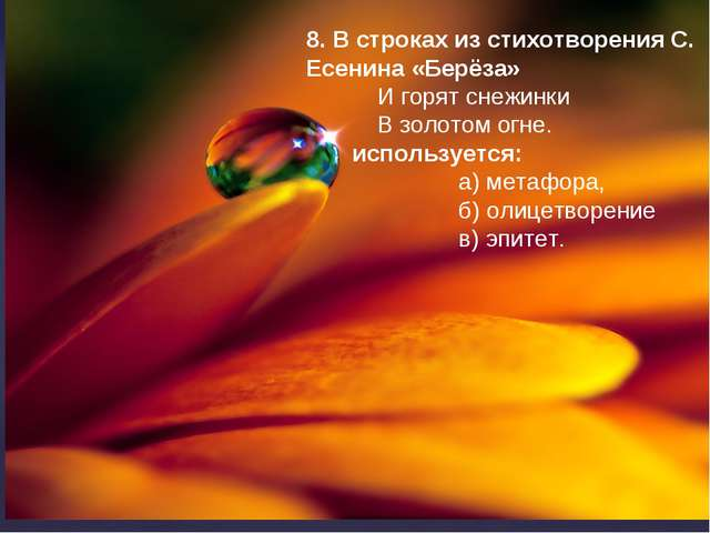 8. В строках из стихотворения С. Есенина «Берёза» И горят снежинки В золото...