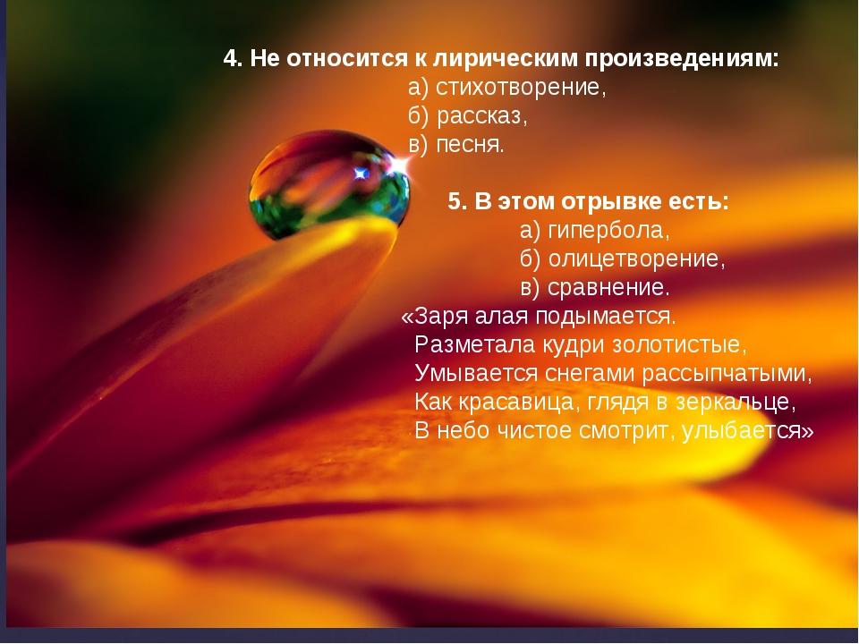 4. Не относится к лирическим произведениям: а) стихотворение, б) рассказ, в)...