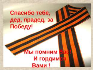 Спасибо тебе, дед, прадед, за Победу! Мы помним Вас! И гордимся Вами !