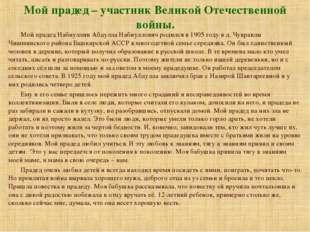 Мой прадед Набиуллин Абдулла Набиуллович родился в 1905 году в д. Чукраклы Чи