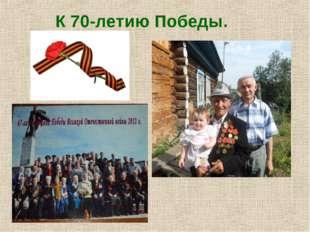 К 70-летию Победы.