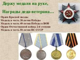 Орден Красной звезды Медаль в честь 30-летия Победы Медаль в честь 40-летия П
