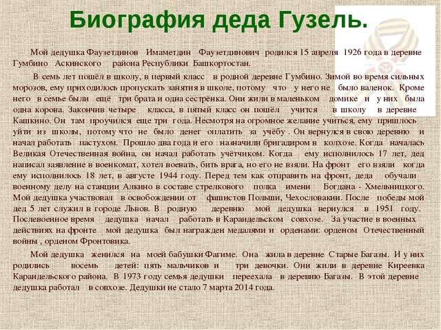 Биография деда Гузель. Мой дедушка Фаузетдинов Имаметдин Фаузетдинович родилс...