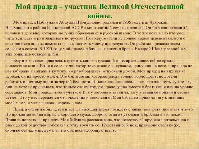 Мой прадед Набиуллин Абдулла Набиуллович родился в 1905 году в д. Чукраклы Чи...