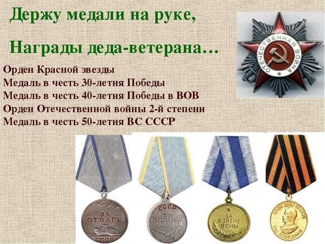 Орден Красной звезды Медаль в честь 30-летия Победы Медаль в честь 40-летия П...