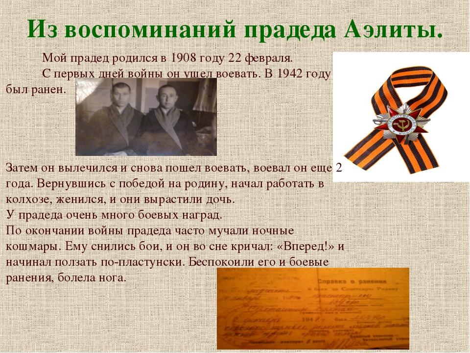 Мой прадед родился в 1908 году 22 февраля. С первых дней войны он ушел воева...