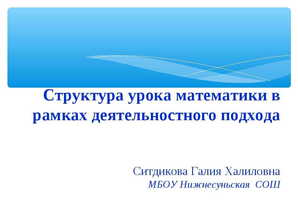 Структура урока математики в рамках деятельностного подхода Ситдикова Галия...