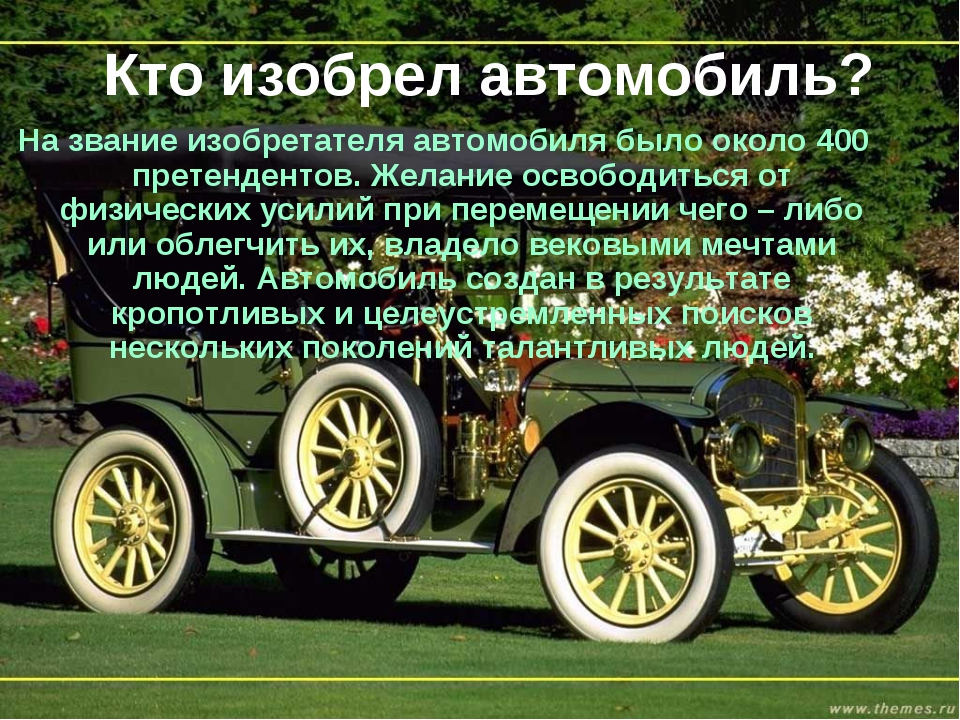 the history of the automobile History of the automobile part 2a / exercise 5 cars are a relatively new phenomenon, having been introduced on a wider scale less than 100 years ago → steam cars if one defines a car as a 'self-propelled road vehicle capable of human transport', then the first car was invented in france as early as 1769.