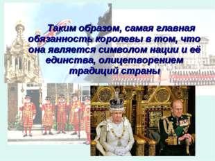 Таким образом, самая главная обязанность королевы в том, что она является