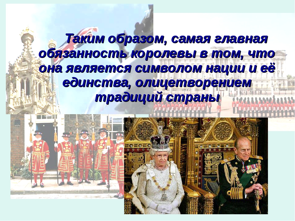 Таким образом, самая главная обязанность королевы в том, что она является...