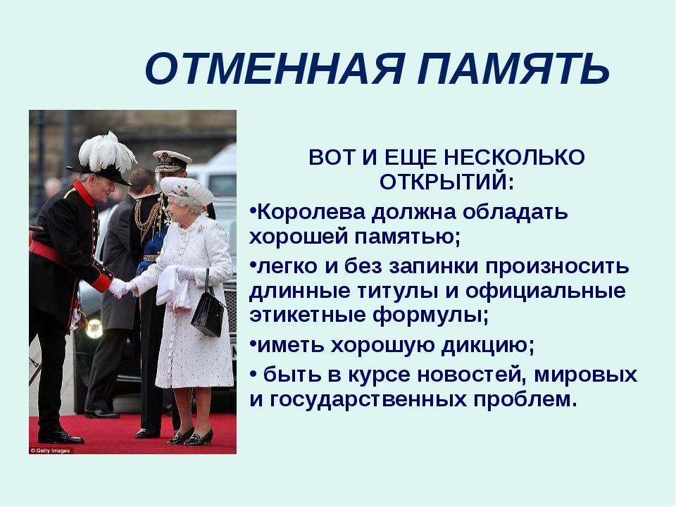 ВОТ И ЕЩЕ НЕСКОЛЬКО ОТКРЫТИЙ: Королева должна обладать хорошей памятью; легко...