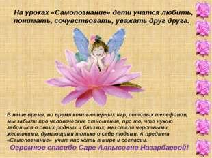 На уроках «Самопознание» дети учатся любить, понимать, сочувствовать, уважать