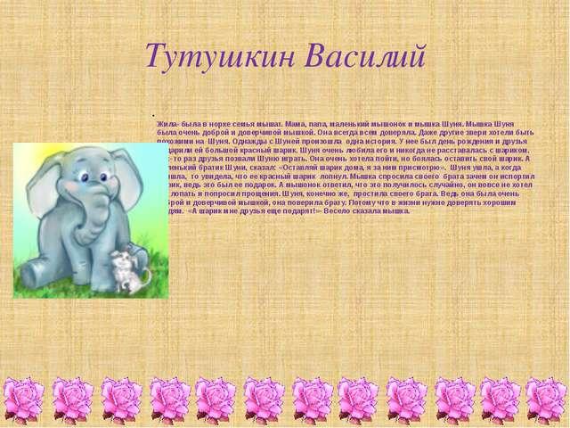 Тутушкин Василий Жила- была в норке семья мышат. Мама, папа, маленький мышоно...