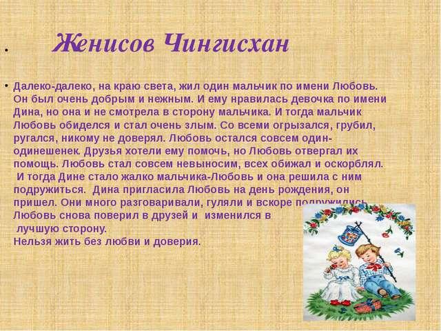 Женисов Чингисхан  Далеко-далеко, на краю света, жил один мальчик по имени Л...