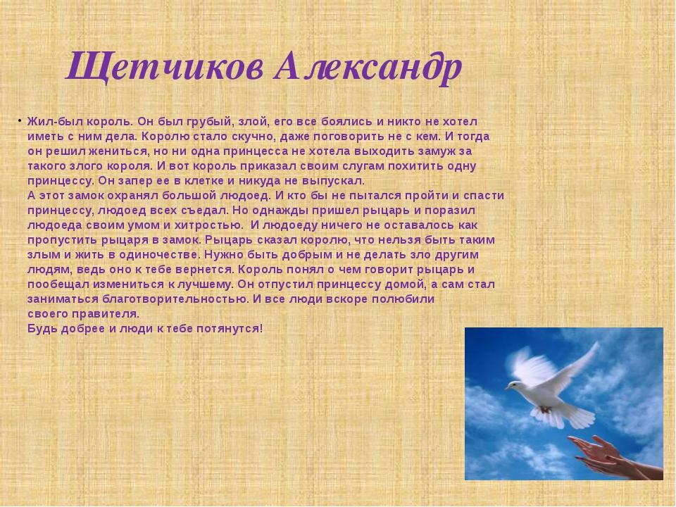 Щетчиков Александр Жил-был король. Он был грубый, злой, его все боялись и ник...