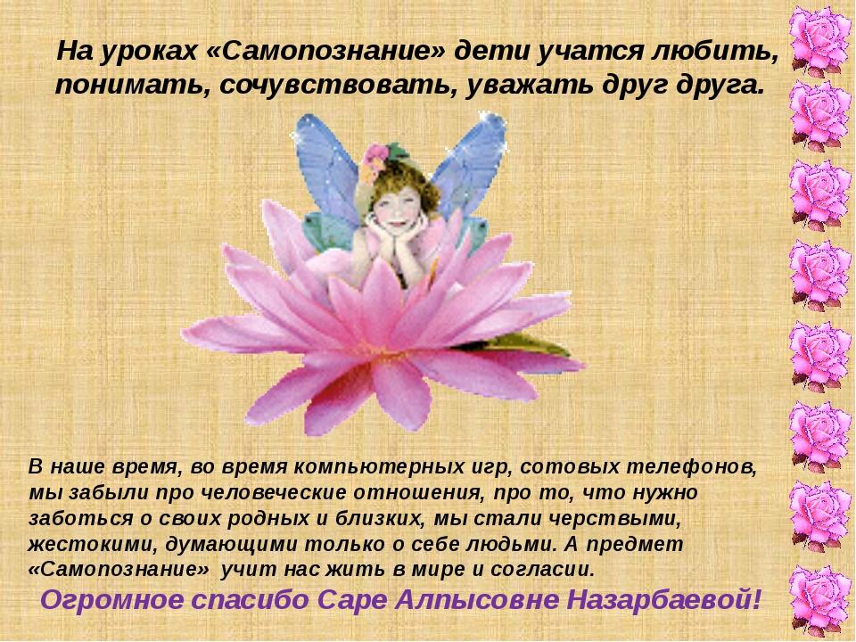 На уроках «Самопознание» дети учатся любить, понимать, сочувствовать, уважать...