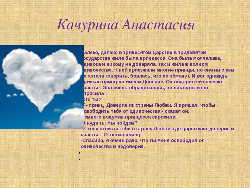 Качурина Анастасия Далеко, далеко в тридесятом царстве в тридевятом государст...