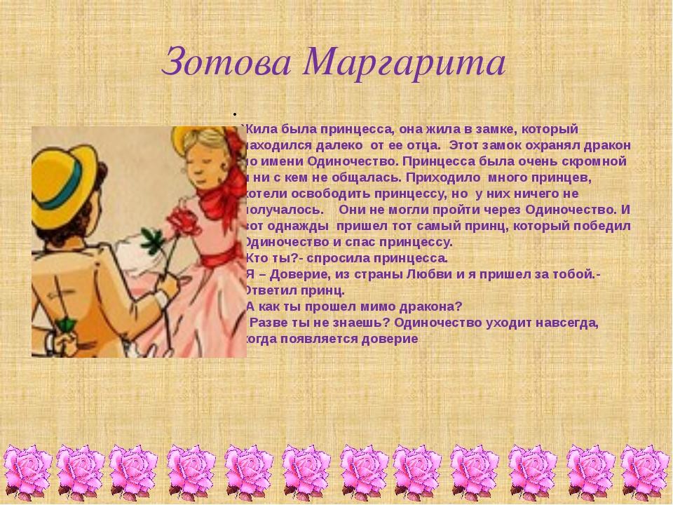 Зотова Маргарита Жила была принцесса, она жила в замке, который находился дал...