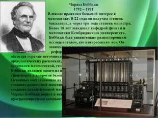 Чарльз Бэббидж 1792 – 1871 В школе проявлял большой интерес к математике. В 2