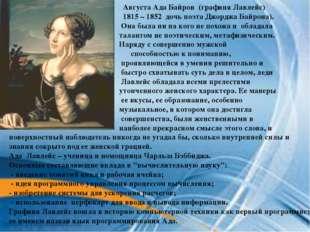 Августа Ада Байрон (графиня Лавлейс) 1815 – 1852 дочь поэта Джорджа Байрона)