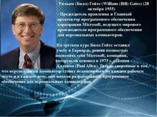 Уильям (Билл) Гейтс (William (Bill) Gates) (28 октября 1955) - Председатель п