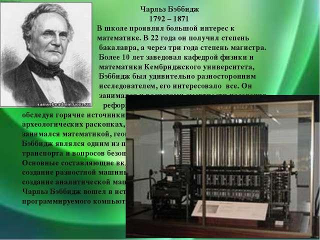 Чарльз Бэббидж 1792 – 1871 В школе проявлял большой интерес к математике. В 2...
