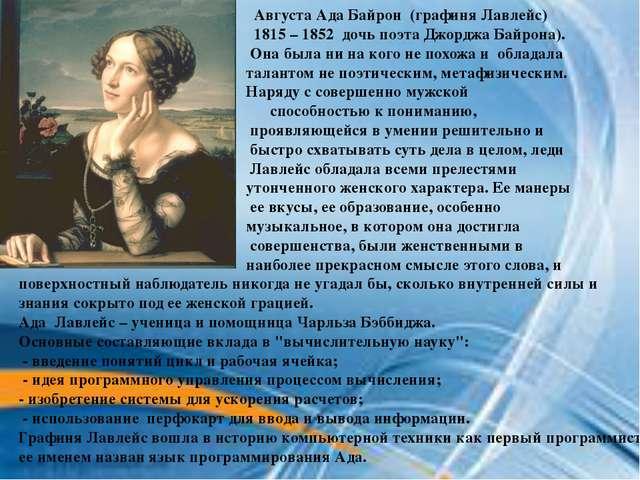 Августа Ада Байрон (графиня Лавлейс) 1815 – 1852 дочь поэта Джорджа Байрона)...