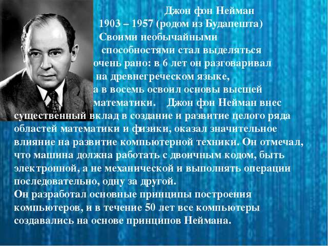 Джон фон Нейман 1903 – 1957 (родом из Будапешта) Своими необычайными способн...