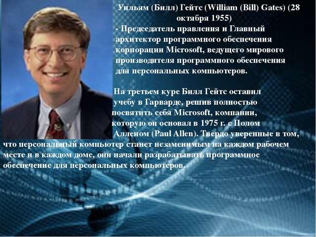 Уильям (Билл) Гейтс (William (Bill) Gates) (28 октября 1955) - Председатель п...