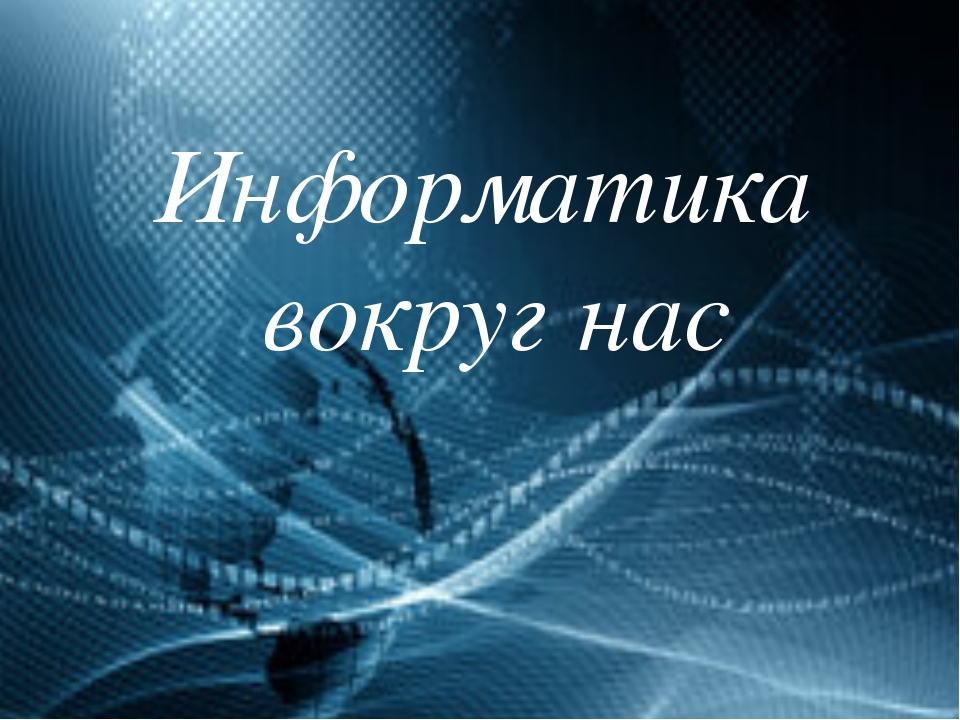 Информатика вокруг нас