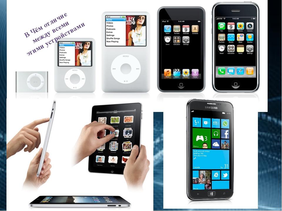 В Чём отличие между всеми этими устройствами