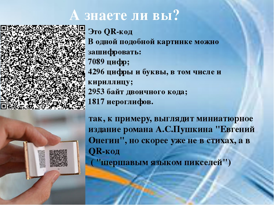 А знаете ли вы? Это QR-код В одной подобной картинке можно зашифровать: 7089...