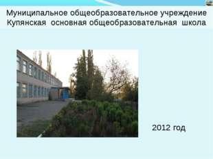 Муниципальное общеобразовательное учреждение Купянская основная общеобразоват