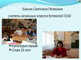 Евкина Светлана Петровна учитель начальных классов Купянской ООШ Категория пе