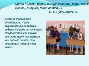 «Дети должны расти в мире красоты, игры, сказки, музыки, рисунка, творчества