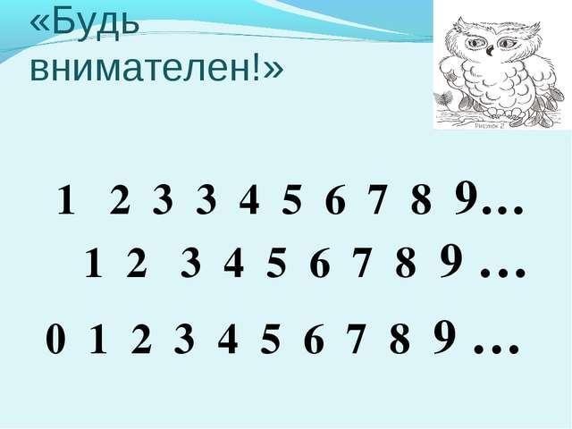 «Будь внимателен!» 1 2 3 3 4 5 6 7 8 9… 1 2 3 4 5 6 7 8 9 … 0 1 2 3 4 5 6 7 8...