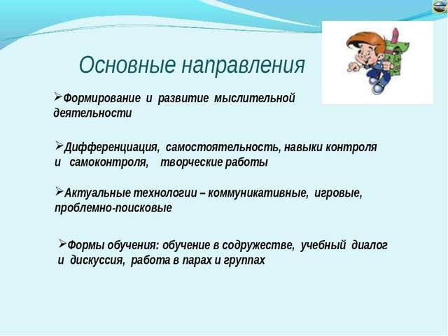 Формирование и развитие мыслительной деятельности Дифференциация, самостоятел...
