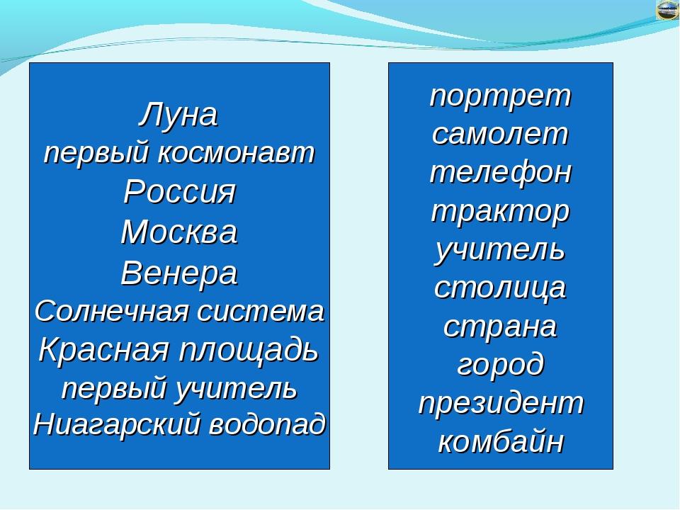 Луна первый космонавт Россия Москва Венера Солнечная система Красная площадь...