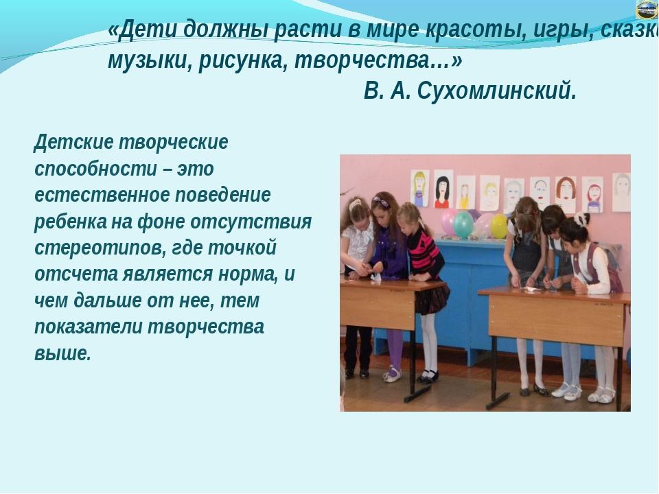 «Дети должны расти в мире красоты, игры, сказки, музыки, рисунка, творчества...