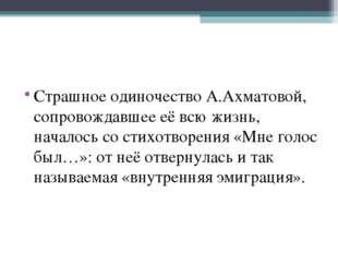 Страшное одиночество А.Ахматовой, сопровождавшее её всю жизнь, началось со ст